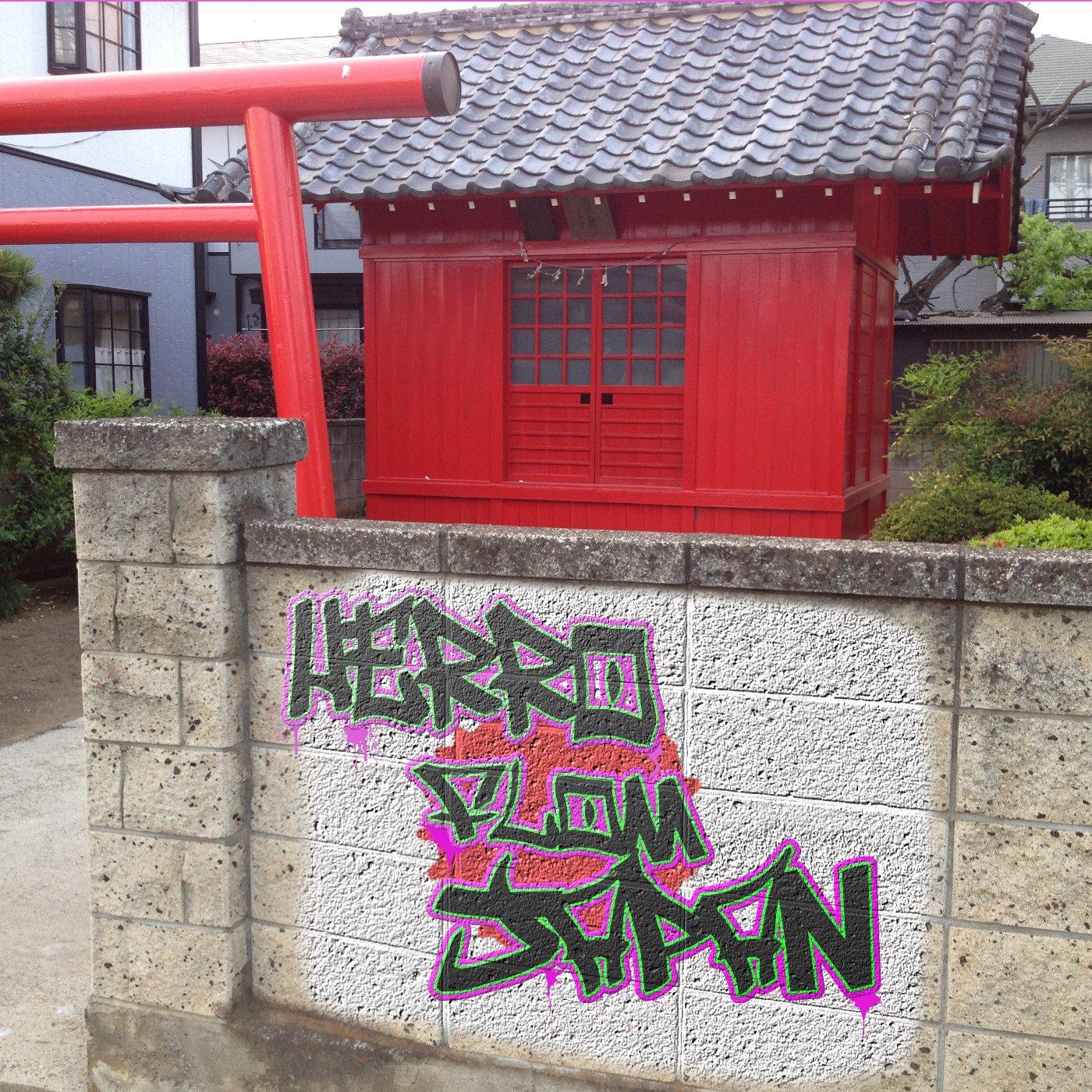 Herro Flom Japan - Audio